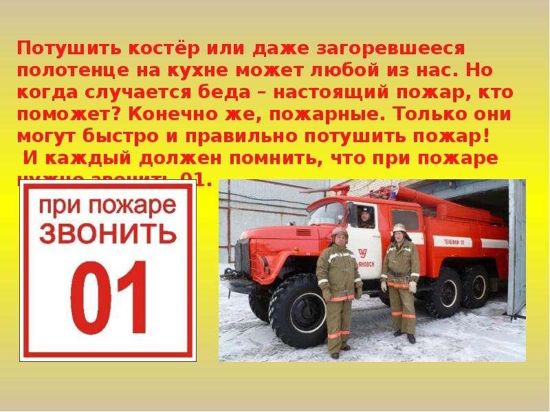 Пожарная информация в картинках