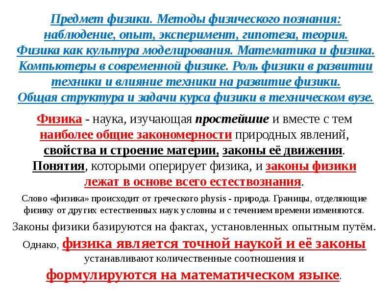 Предмет физики. Методы физического познания: наблюдение, опыт, эксперимент, гипотеза, теория. Физика