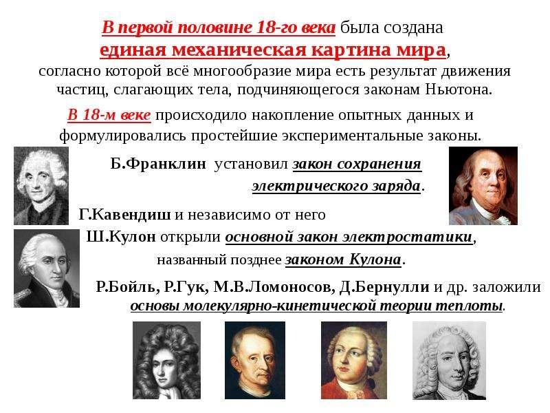 В первой половине 18-го века была создана В первой половине 18-го века была создана единая механичес
