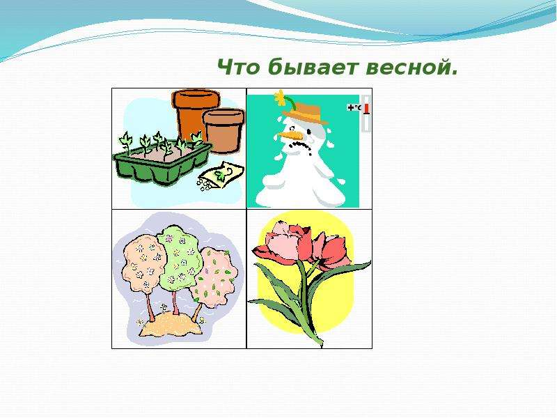 Картинки что бывает весной