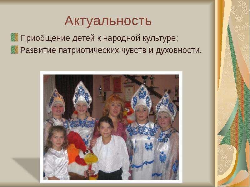 Игровая Деятельность Знакомство С Русской Культурой