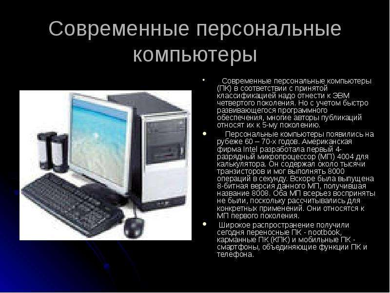 personal computers essay Introduction:- computer is an electronic device which can take input from the user and process this input data and if need, store data or information on.