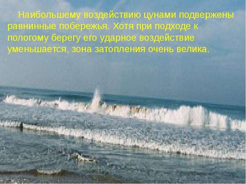 Почему при подходе цунами к берегу растёт амплитуда волн