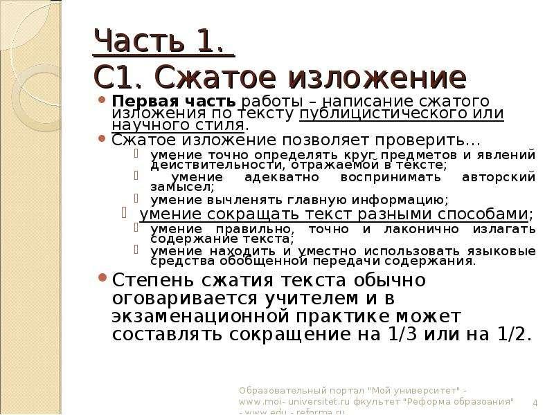 Тема урока «ГИА -9. Анализ