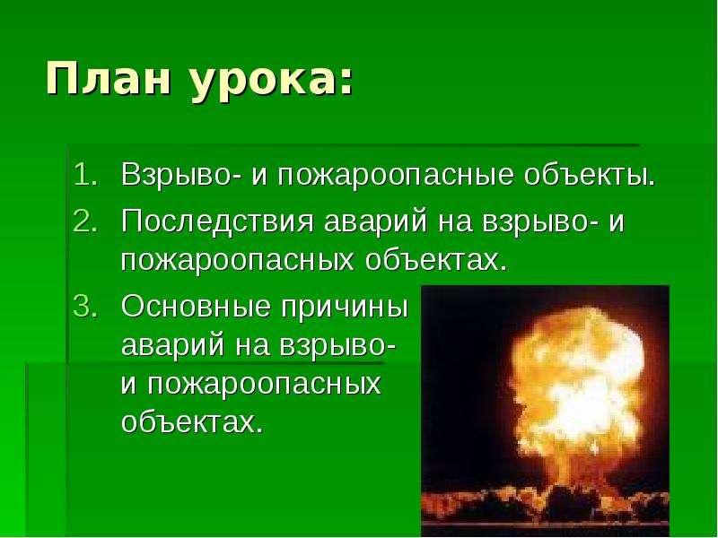 План урока: Взрыво- и пожароопасные объекты. Последствия аварий на взрыво- и пожароопасных объектах.