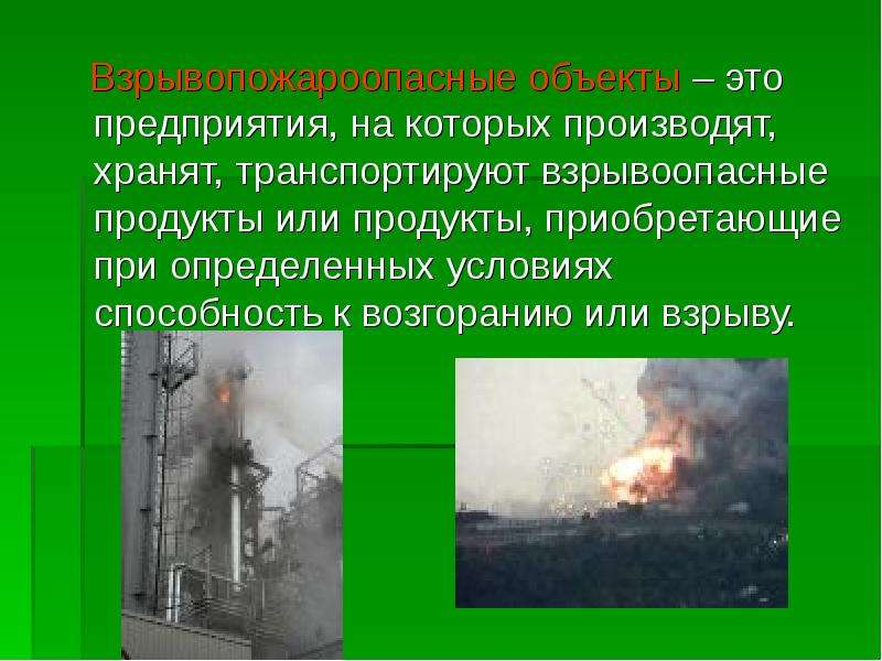 Взрывопожароопасные объекты – это предприятия, на которых производят, хранят, транспортируют взрывоо