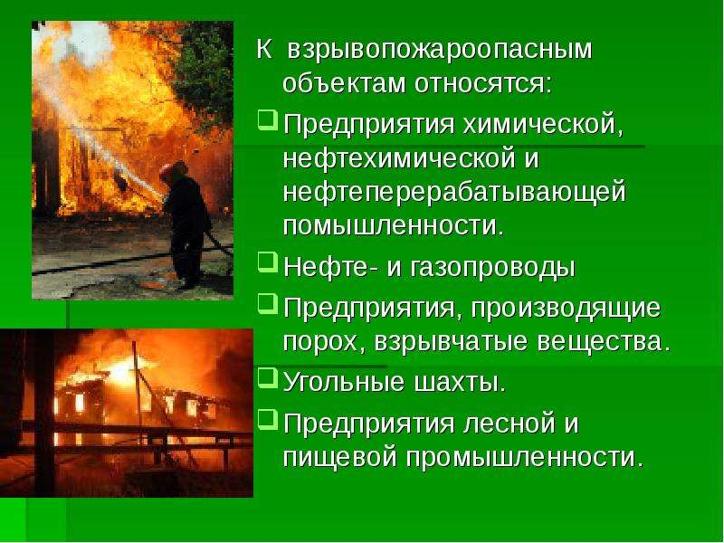 К взрывопожароопасным объектам относятся: Предприятия химической, нефтехимической и нефтеперерабатыв