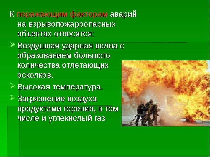 К поражающим факторам аварий на взрывопожароопасных объектах относятся: Воздушная ударная волна с об
