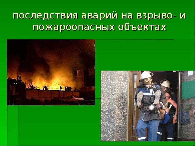 последствия аварий на взрыво- и пожароопасных объектах
