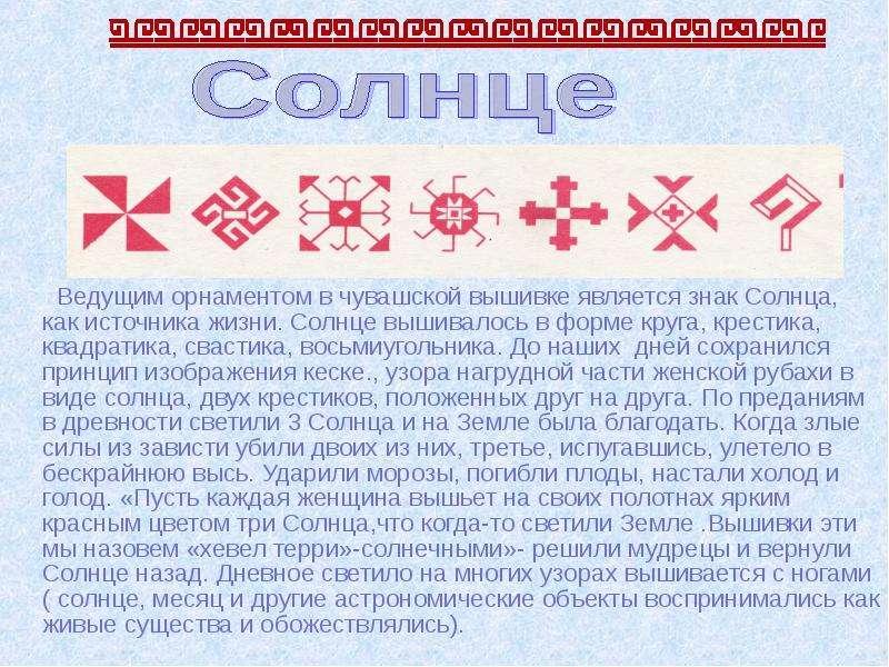Символика чувашской вышивки