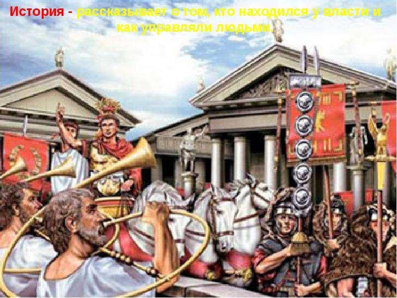 первую очередь, история италии древние традиции отлично впитывает