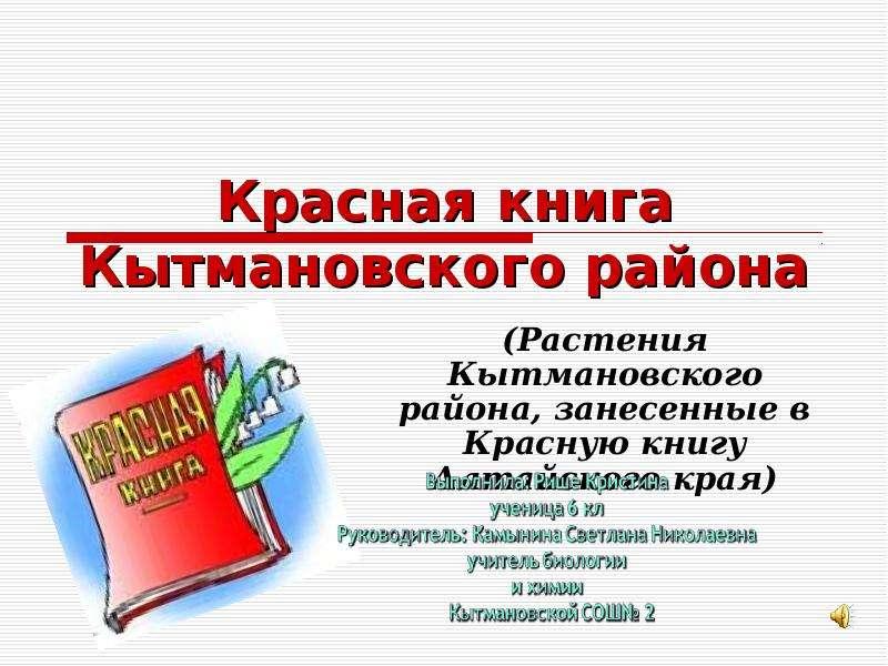 Презентация Красная книга Кытмановского района (Растения Кытмановского района, занесенные в Красную книгу Алтайского края)