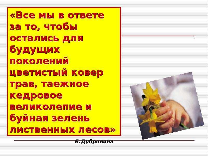Красная книга Кытмановского района (Растения Кытмановского района, занесенные в Красную книгу Алтайского края), слайд 2