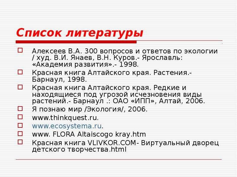 Список литературы Алексеев В. А. 300 вопросов и ответов по экологии / худ. В. И. Янаев, В. Н. Куров.