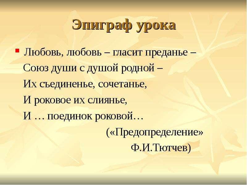 самое трогательное произведение тютчева Игоря Маменко