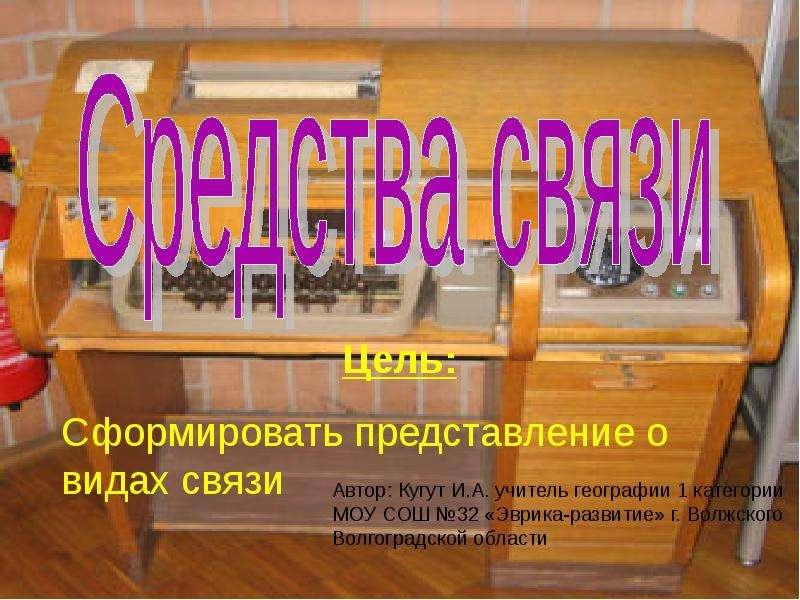 """Средства связи"" - презентации по Информатике"