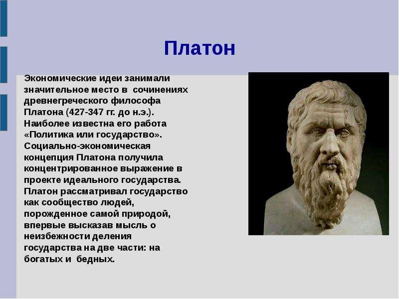 Древнегреческие мыслители авторы учения о высшей нервной деятельности