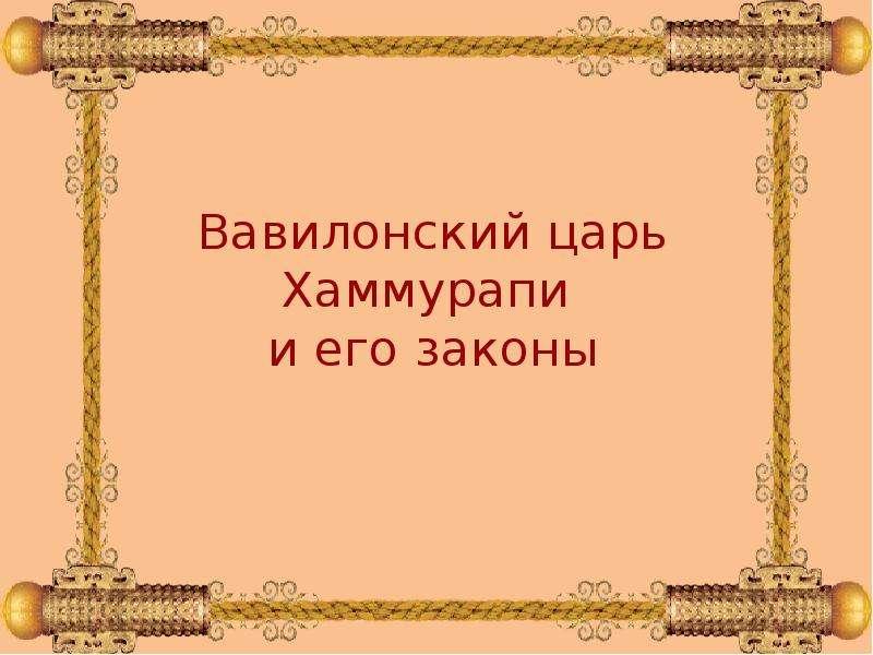 Презентация Вавилонский царь Хаммурапи и его законы