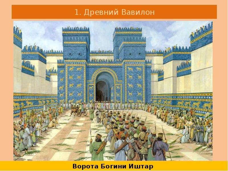 1. Древний Вавилон
