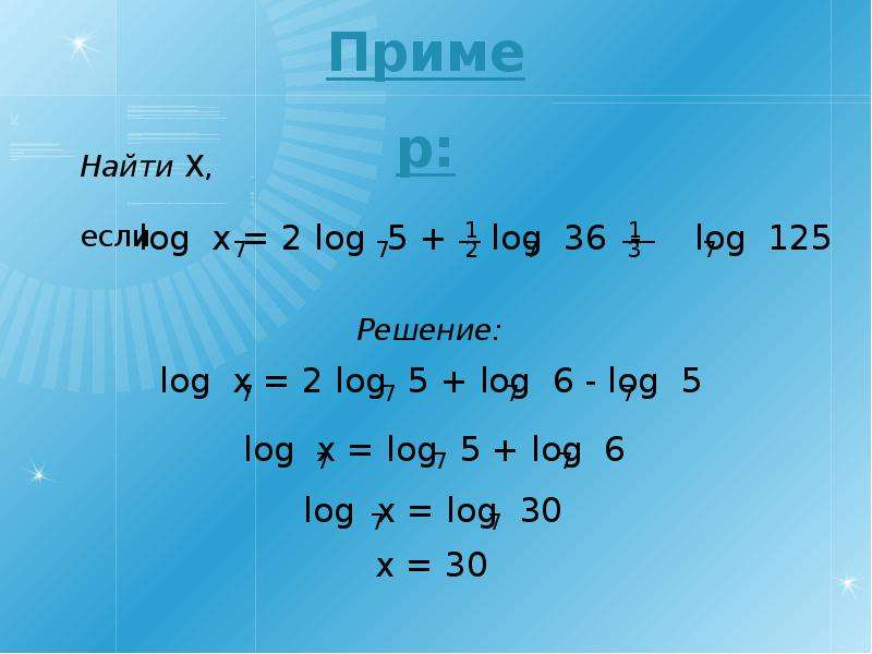 Логарифмы на презентация тему онлайн