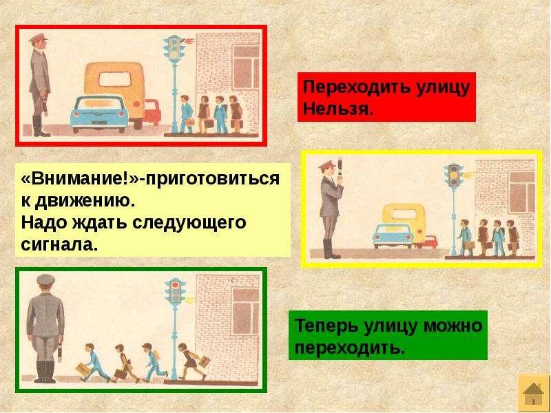 Иллюстрации для детей по пдд