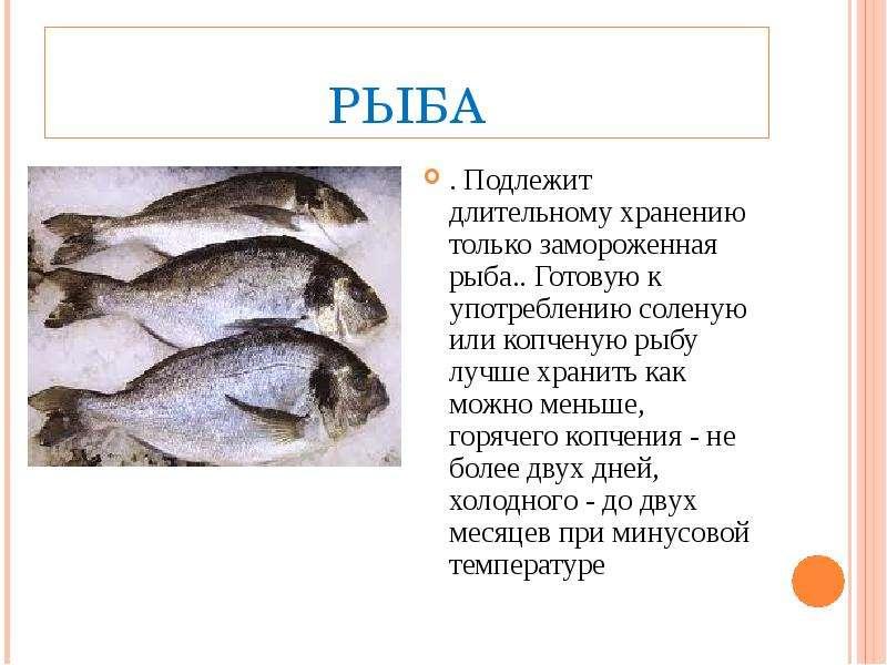 Почему соленая рыба хорошо хранится 14