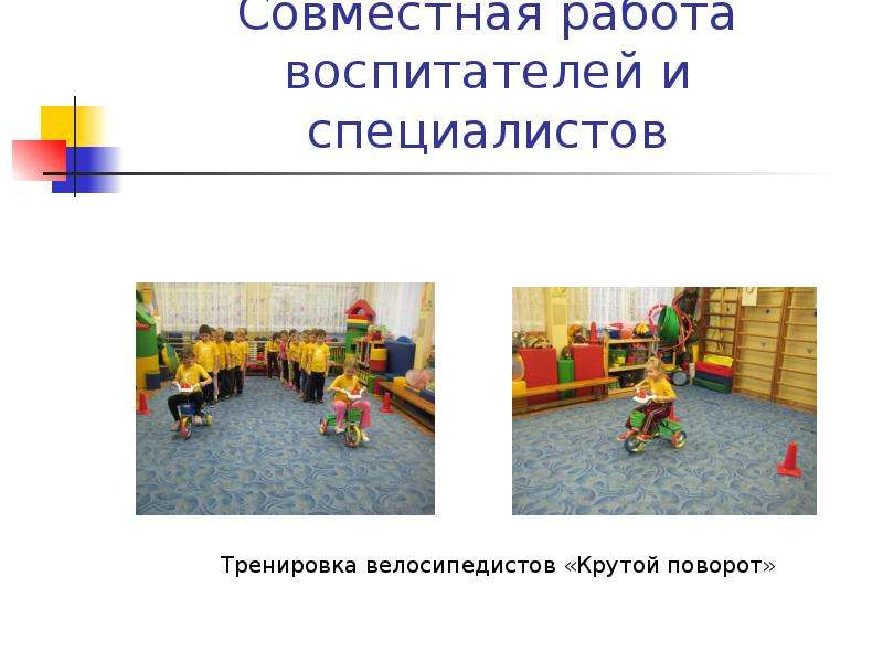 Совместная работа воспитателей и специалистов