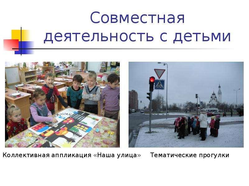 Совместная деятельность с детьми