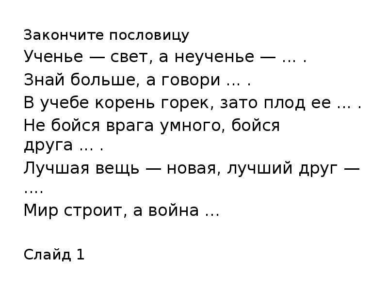 Допиши пословицу не говори а говорит