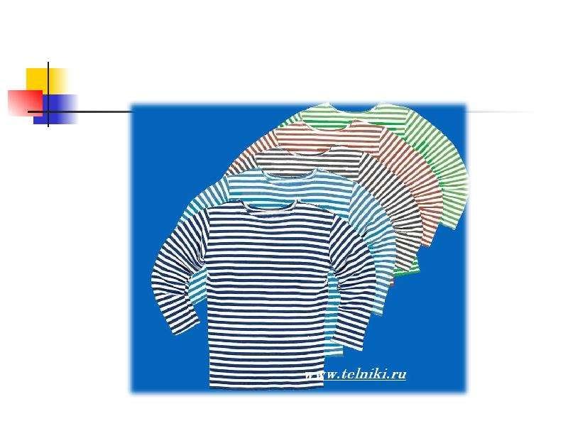 Текстильные материалы трикотаж, слайд 11