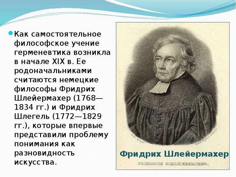 Шлейермахер религия деолектика герменевтика