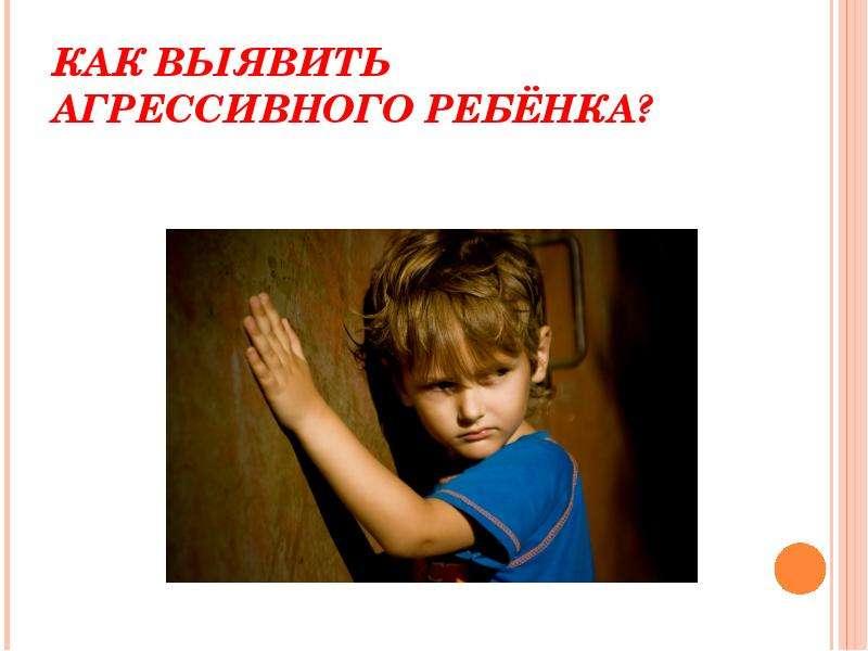 Как выявить агрессивного ребёнка?
