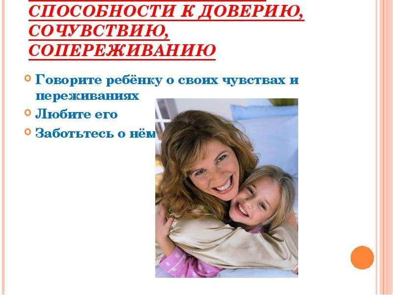 3 этап. Формирование способности к доверию, сочувствию, сопереживанию Говорите ребёнку о своих чувст