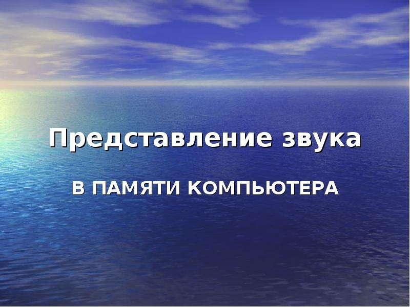 Презентация Представление звука В ПАМЯТИ КОМПЬЮТЕРА