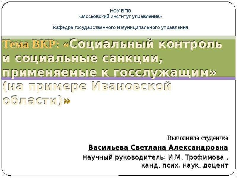 Презентация Социальный контроль и социальные санкции, применяемые к госслужащим» (на примере Ивановской области)