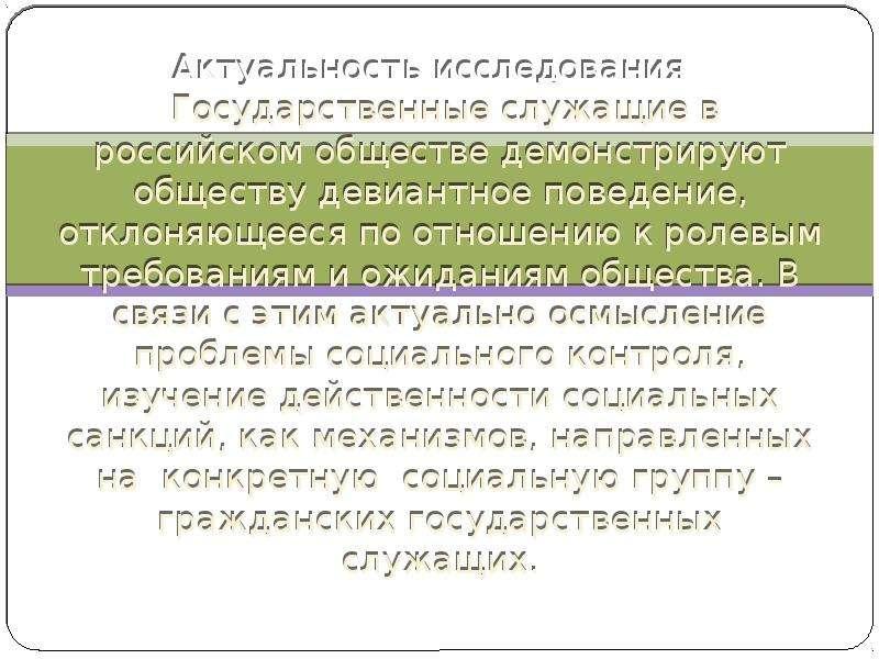 Актуальность исследования Государственные служащие в российском обществе демонстрируют обществу деви