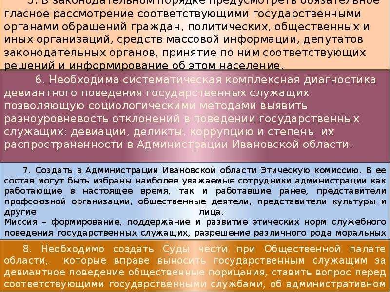 Социальный контроль и социальные санкции, применяемые к госслужащим» (на примере Ивановской области), слайд 16