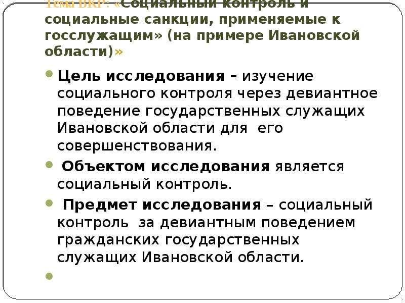 Тема ВКР: «Социальный контроль и социальные санкции, применяемые к госслужащим» (на примере Ивановск