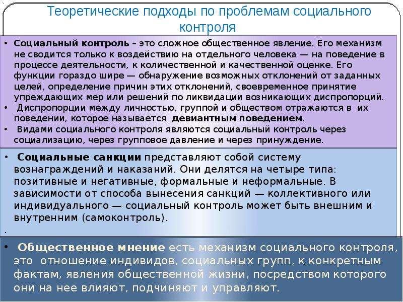 Социальный контроль и социальные санкции, применяемые к госслужащим» (на примере Ивановской области), слайд 5