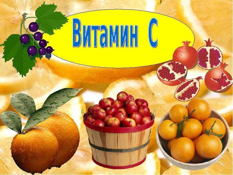 Картинка витамин для детей