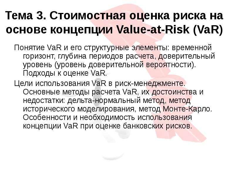 Тема 3. Стоимостная оценка риска на основе концепции Value-at-Risk (VaR) Понятие VaR и его структурн