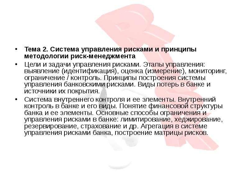 Тема 2. Система управления рисками и принципы методологии риск-менеджмента Тема 2. Система управлени