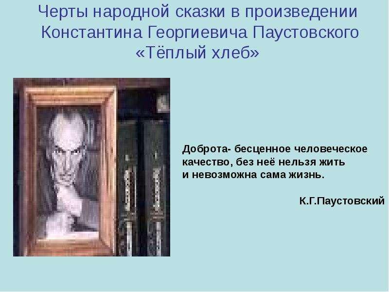 Презентация Черты народной сказки в произведении Константина Георгиевича Паустовского «Тёплый хлеб»