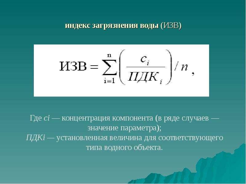 если собираетесь формула индекса загрязнения воды старшим детям