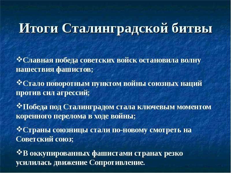 осуществляется применением основные этапы сталинградской битвы одеться