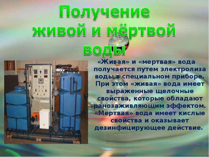 Электролизер живая мертвая вода