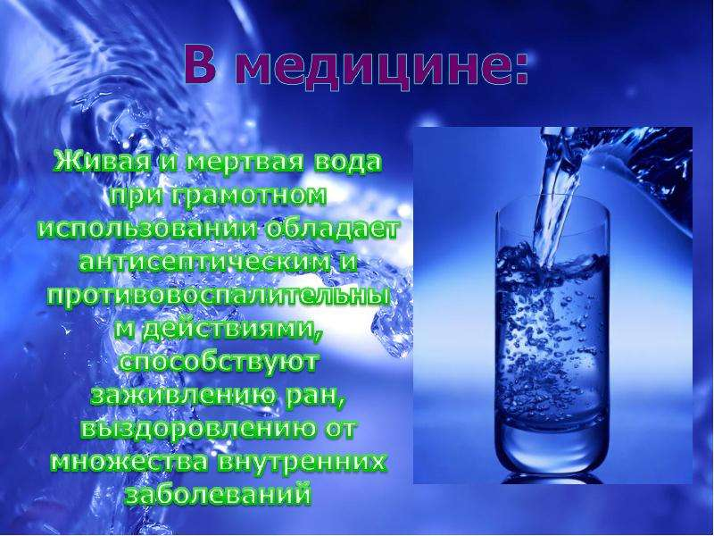 живая и мертвая вода инструкция к применению