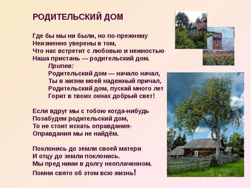 метод определения стихи я родился в деревне можно выйти