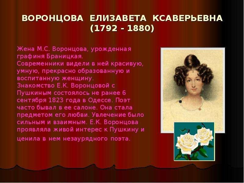 Воронцова елизавета ксаверьевна возможно, некоторые ее личные качества и обстоятельства жизни