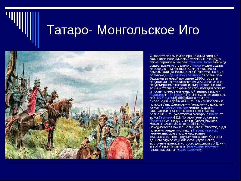 каких-либо исторических документов, которые бы объективно доказывали, что было татаро-монгольское иго